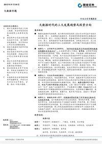 20120104_大数据时代的三大发展趋势及投资方向_赵国栋