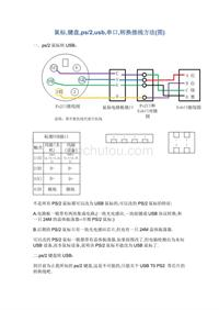 鼠标ps2转usb接线图