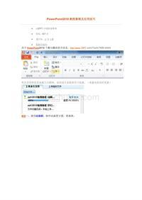 PowerPoint2010教程集锦及应用技巧
