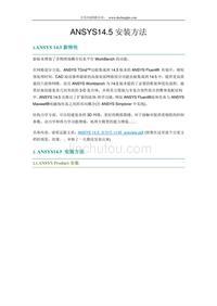 ANSYS145安装指南