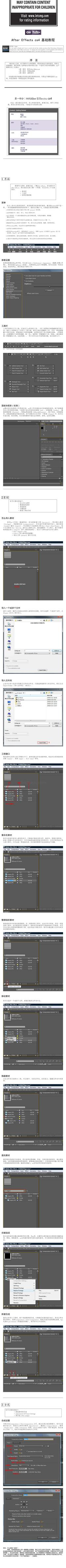 After Effects CS4基础教程