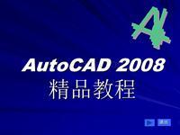 AUTOCAD2008教程