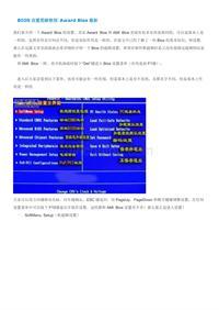 BIOS设置中文图解教程_电脑内各种问题解说