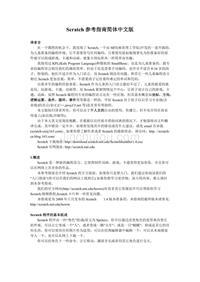 Scratch参考指南简体中文版