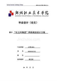 畢業論文-企業網絡規劃設計方案