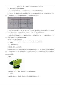 1H412010 测量技术(二)及1H412020 起重技术(一) 1464145646521