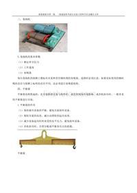 1H412020 起重技术(三) 1464145668589