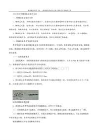 1H413010 机械设备安装技术(二)