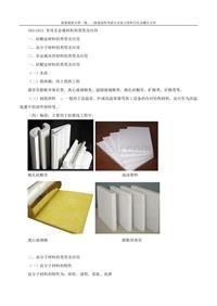 1H411010 机电工程项目常用材料(二)