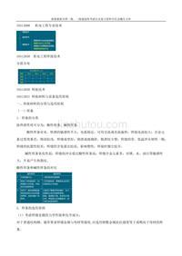 1H412030 焊接技术(一) 1464246978452