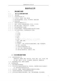 北京均豪物业作业手册P