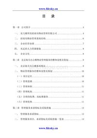 北京海关办公楼物业管理建议书