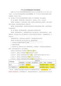 增值税---中华人民共和国增值税暂行条例实施细则