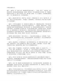 中國街頭騙術大全