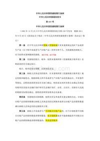资源税---中华人民共和国资源税暂行条例