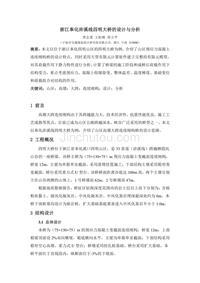 浙江奉化浒溪线四明大桥的设计与分析