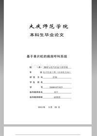 毕业论文(设计)基于51单片机的病房呼叫系统