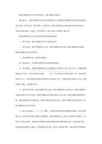 吡啶甲酸铬项目可行性研究报告(编号88675.90353)