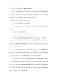 邦定机项目可行性研究报告(编号100391.1101)