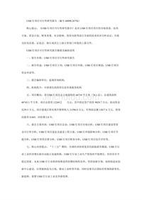 USB燈項目可行性研究報告(編號60890.26756)