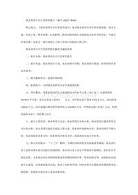 保水剂项目可行性研究报告(编号10025.74106)