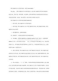 PVC地板项目可行性研究报告(编号40105.08802)