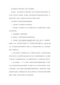 UV油墨项目可行性研究报告(编号17245.08058)