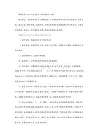 保温杯项目可行性研究报告(编号44524.11942)