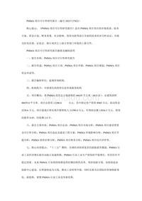 PMMA項目可行性研究報告(編號28237.27822)