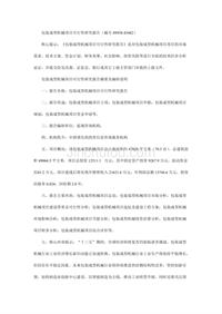包装成型机械项目可行性研究报告(编号89938.45482)