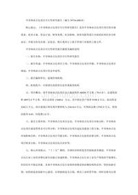 半导体冰点仪项目可行性研究报告(编号59756.69019)