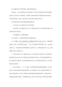 UV光固机项目可行性研究报告(编号95295.03621)
