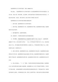 氨基树脂项目可行性研究报告(编号100660.374)
