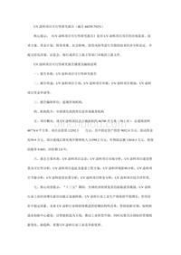 UV涂料项目可行性研究报告(编号44559.79251)
