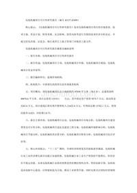 包装机械项目可行性研究报告(编号43157.43499)