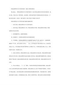 PCB油墨项目可行性研究报告(编号35993.04524)