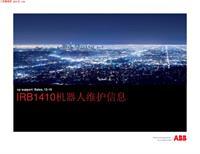 ABB机器人周期维护用户手册-IRB1410机器人维护信息V1