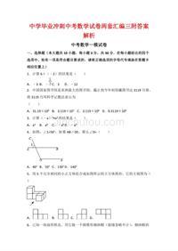 中學畢業沖刺中考數學試卷兩套匯編三附答案解析