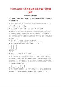 中�W���I�_刺中考��W�卷�商�R�七附答案解析
