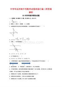 中學畢業沖刺中考數學試卷兩套匯編二附答案解析