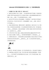 河南省洛陽市2017屆九年級上期末物理試卷含答案解析