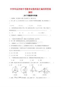 中學畢業沖刺中考數學試卷兩套匯編四附答案解析