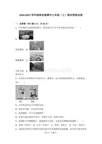 湖南省湘潭市2017届九年级上期末物理试卷含答案解析