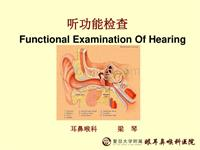 听功能检查 Functional Examination Of Hearing 梁琴-耳鼻喉科