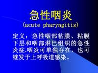 急性咽炎(acute pharyngitis)PPT课件