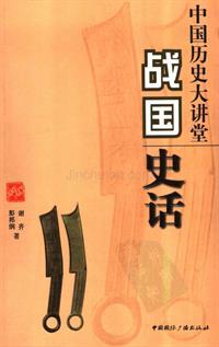 [中国历史大讲堂:战国史话].谢齐.扫描版