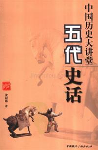 [中国历史大讲堂:五代史话].沈起炜.扫描版