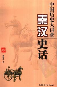 [中国历史大讲堂:秦汉史话].潘国基.扫描版