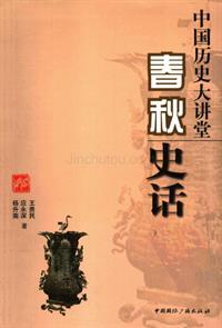 [中國歷史大講堂:春秋史話].楊升南.掃描版