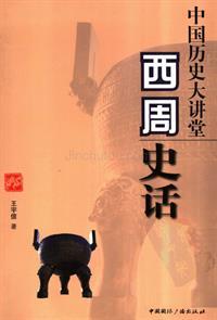 [中国历史大讲堂:西周史话].王宇信.扫描版